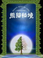第四届北京天桥音乐剧演出季音乐剧《熊猫秘境》