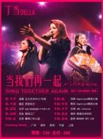 丁当2021《当我们再一起》livehouse 巡回演唱会-北京站