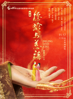 仙童戏剧致敬华语经典·话剧《德龄与慈禧》