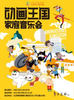 上美影授权《动画王国家庭音乐会》北京站