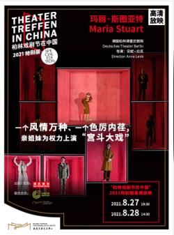 柏林戏剧节在中国•2021特别版 高清放映 柏林德意志剧院《玛丽•斯图亚特》