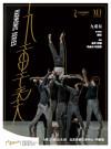 中关村舞剧节•谢欣舞蹈剧场作品《九重奏》
