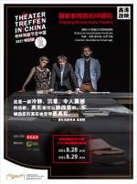 柏林戏剧节在中国•2021特别版 高清放映 卡尔斯鲁厄巴登国家剧院《国家剧院前的绊脚石》