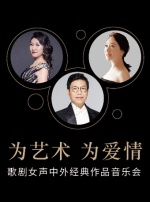 为艺术,为爱情---歌剧女声中外经典作品音乐会