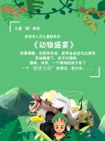 KidsVIA蔚芽儿童剧本杀《动物盛宴》
