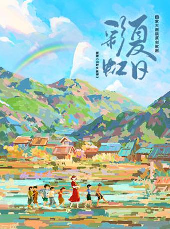 国家大剧院原创歌剧《夏日彩虹》(新版《山村女教师》)