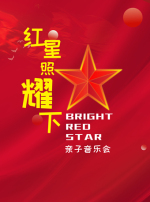 红星照耀下-亲子音乐会