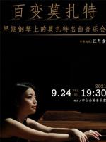 百变莫扎特—早期钢琴上的莫扎特名曲音乐会