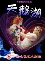 大型经典童话木偶剧《天鹅湖》