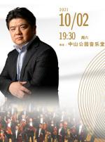 庆祝新中国成立72周年庆典系列 乐宴金秋—世界名曲交响音乐会