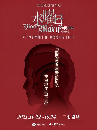 大船文化·悬疑推理音乐剧《水曜日》中文版