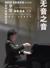 李坚《无音之音》钢琴独奏音乐会