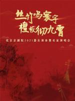丝竹鸣寰宇·檀板彻九霄—北京京剧院2021器乐演奏暨名家演唱会