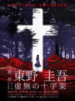 东野圭吾 虐心悬疑舞台剧《虚无的十字架》