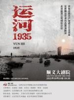 话剧《运河1935》