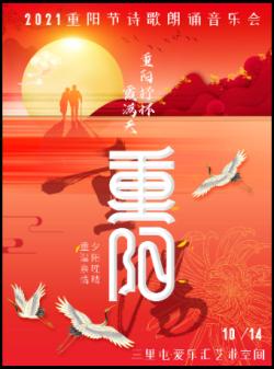 《重阳抒怀霞满天》2021重阳节诗歌朗诵音乐会
