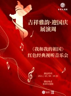 """""""吉祥雅韵·迎国庆""""展演周 吉祥大戏院  10月4日《我和我的祖国》红色经典视听音乐会"""