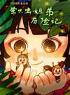 中国儿童艺术剧院 现实题材童话剧《萤火虫姐弟历险记》