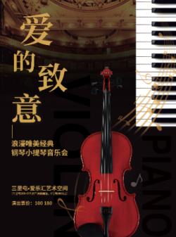 """""""爱的致意""""浪漫唯美经典钢琴小提琴音乐会"""