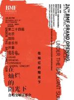 """第二十四届北京国际音乐节开幕音乐会""""在灿烂的阳光下""""合唱交响音乐会"""