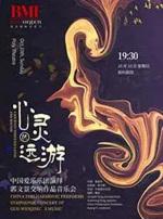 第二十四届北京国际音乐节 心灵的远游 中国爱乐乐团演绎郭文景交响作品音乐会