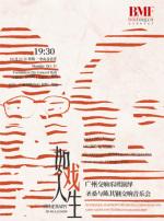 第二十四届北京国际音乐节 如戏人生 广州交响乐团演绎圣桑与陈其钢交响音乐会