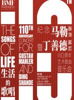 第二十四届北京国际音乐节 生活的歌唱 纪念马勒逝世暨丁善德诞辰110周年艺术歌曲音乐会