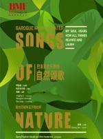 第二十四届北京国际音乐节  我的灵魂听见万物欢呼 巴洛克声乐剧场《自然颂歌》
