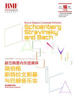第二十四届北京国际音乐节 开拓与继承 新古典室内乐团演绎勋伯格、斯特拉文斯基与巴赫音乐会