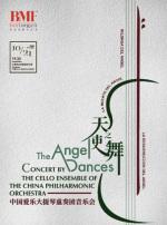 第二十四届北京国际音乐节 天使之舞 中国爱乐乐团大提琴重奏团音乐会