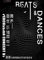 第二十四届北京国际音乐节 鼓舞世界 张放与他的朋友们打击乐音乐会