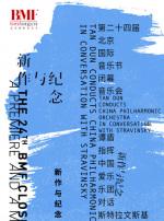 第二十四届北京国际音乐节闭幕音乐会 新作与纪念--谭盾指挥中国爱乐乐团对话斯特拉文斯基交响音乐会