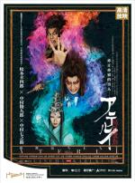 新现场高清影像放映系列松竹歌舞伎《阿弖流为》
