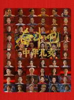 2021国家大剧院国际歌剧电影展:音乐舞蹈史诗电影《奋斗吧,中华儿女》