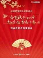 北京演艺集团人才演出季之春夏秋冬话传承 梅花傲雪总传香 《戏曲名家名段演唱会》