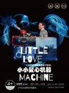 小不点大视界以色列多媒体装置盒子剧场 《小小爱心机器》