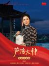 北京戏曲艺术职业学院 现代京剧《芦荡火种》