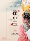 北京戏曲艺术职业学院特高校建设项目演出--京剧《霍小玉》