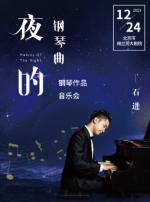 《夜的钢琴曲》石进钢琴作品音乐会