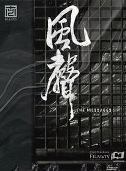 """2021年第14届""""春华秋实""""展演周:话剧《风声》"""