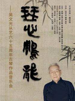 琴心雕龙——吴文光从艺六十五周年古琴作品音乐会