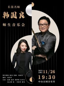 梦想的天空—与名师一起学琴系列 长笛名师韩国良·师生音乐会