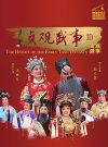 2021国家大剧院国际歌剧电影展:京剧电影《贞观盛事》