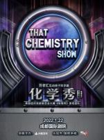 【成都】大船文化·百老汇互动亲子科学剧《化学秀》中文版