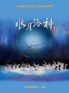 第五届中国国际芭蕾演出季 郑州歌舞剧院 舞剧《水月洛神》