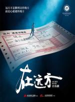 【武汉】第十届琴台音乐节:音乐剧《在远方》武汉站